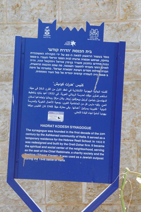 שלט הציון העירוני לבית הכנסת. שלוש שפות והזנחה של שנים  (צילום: עמרי טלמור)