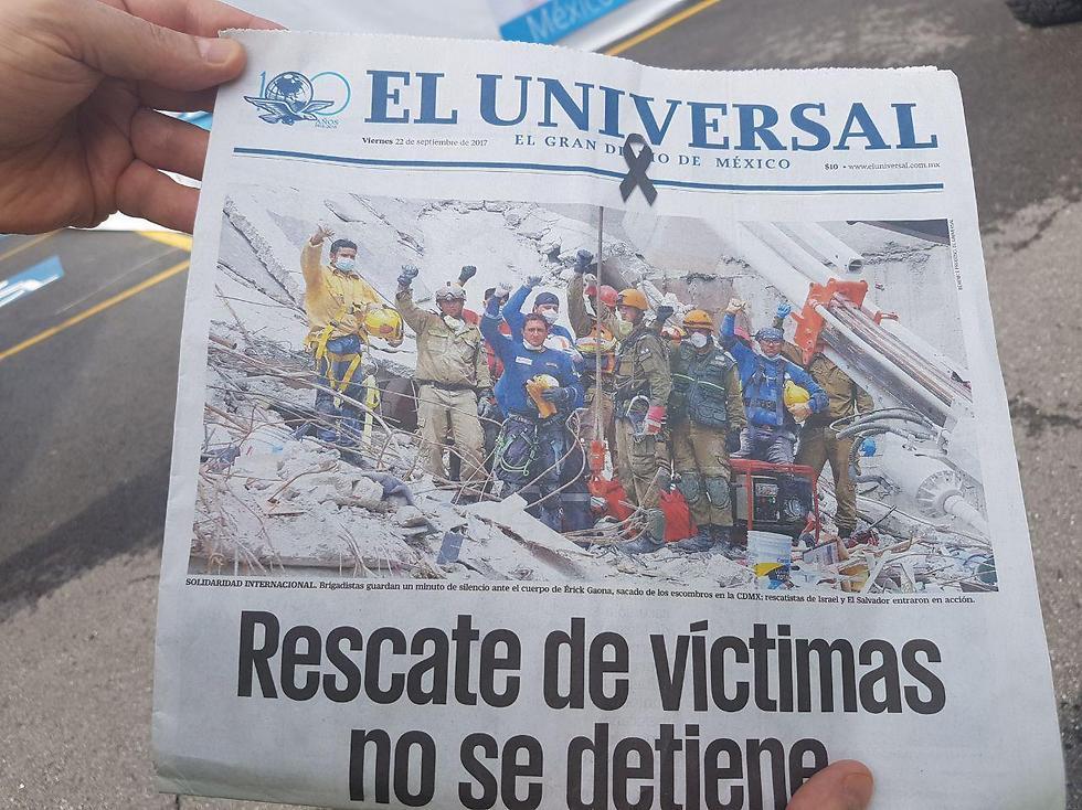 Одна из центральных газет Мексики опубиковала фото израильских спасателей на первой полосе