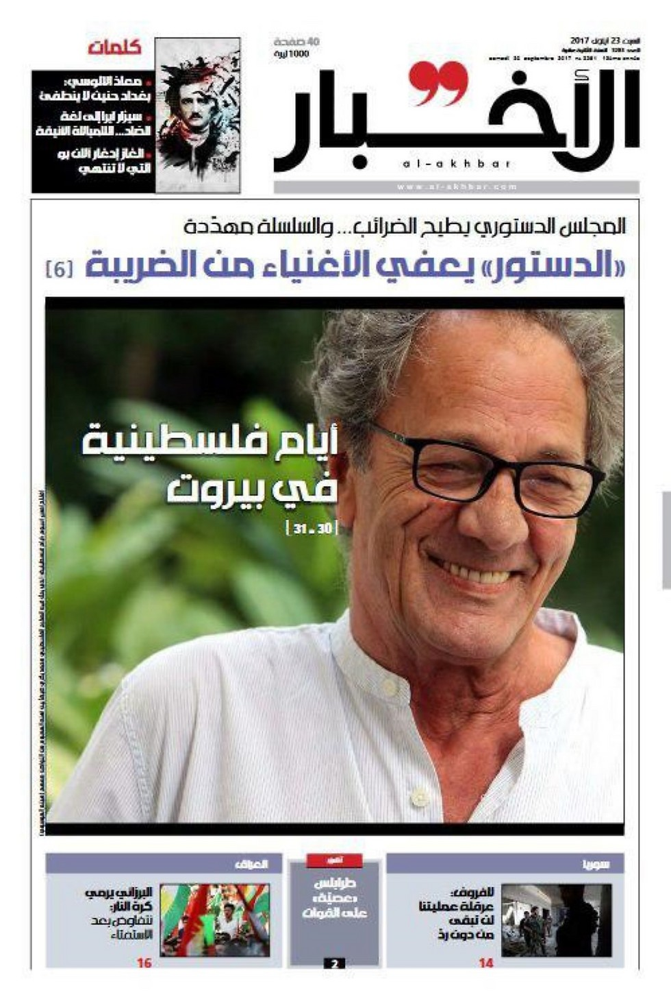 Bakri on the cover of Hezbollah-affiliated newspaper Al-Akhbar. 'Normalization with the Zionist enemy is treason'