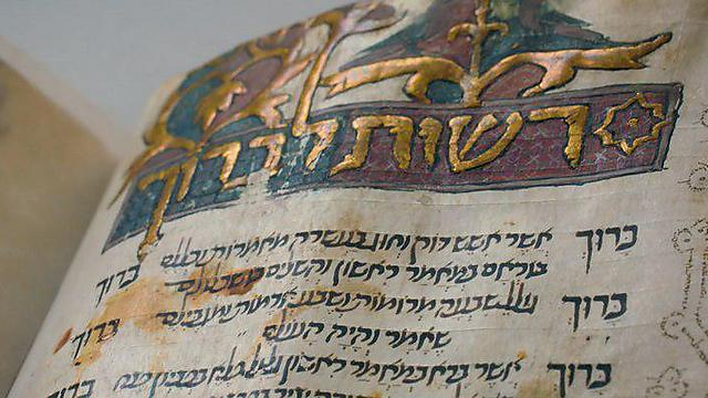 The unique prayer book was written in Catalonia in the 13th century (Photo: National Library of Israel) (Photo: National Library of Israel)