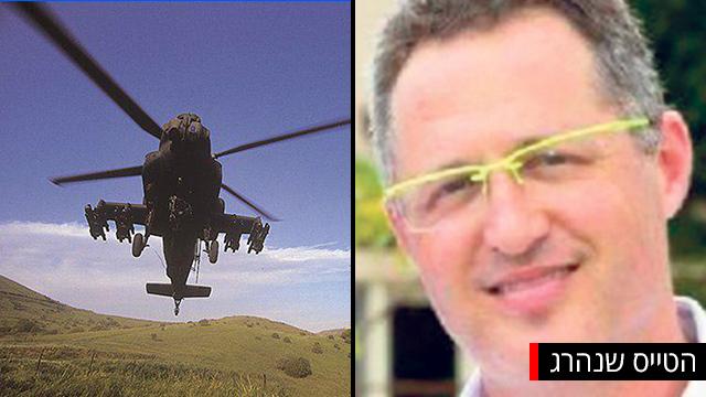 הטייס רב-סרן במיל' דודי (דוד) זהר שנהרג בהתרסקות  (צילום: אתר חיל האוויר) (צילום: אתר חיל האוויר)