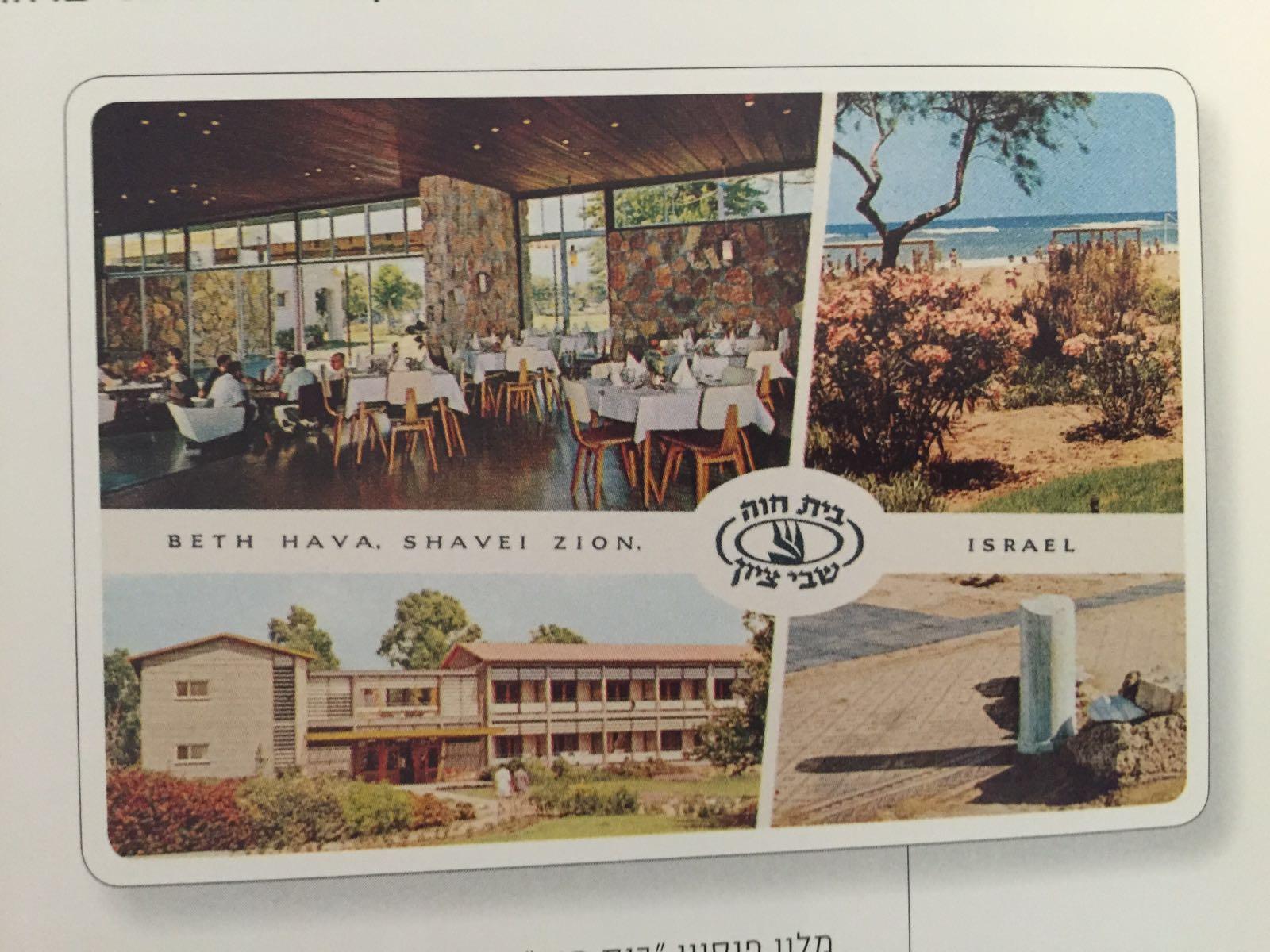 מודעת פרסומת ותיקה לבית חוה בשבי ציון (תמונות ארכיון) (תמונות ארכיון)