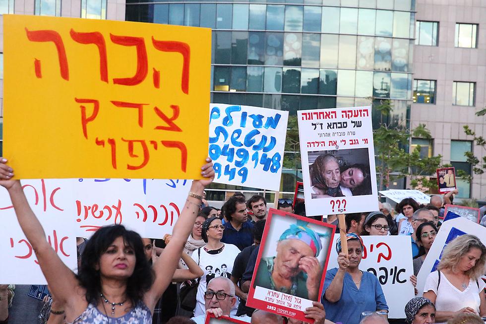 הפגנה להכרת חטיפת ילדי תימן (ארכיון) (צילום: מוטי קמחי) (צילום: מוטי קמחי)