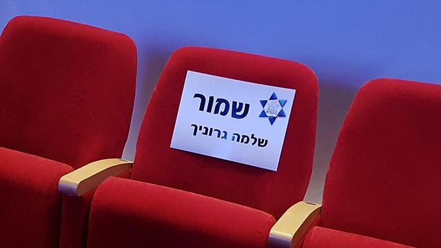 הכסא שנשמר לגרוניך בתיאטרון ירושלים ()