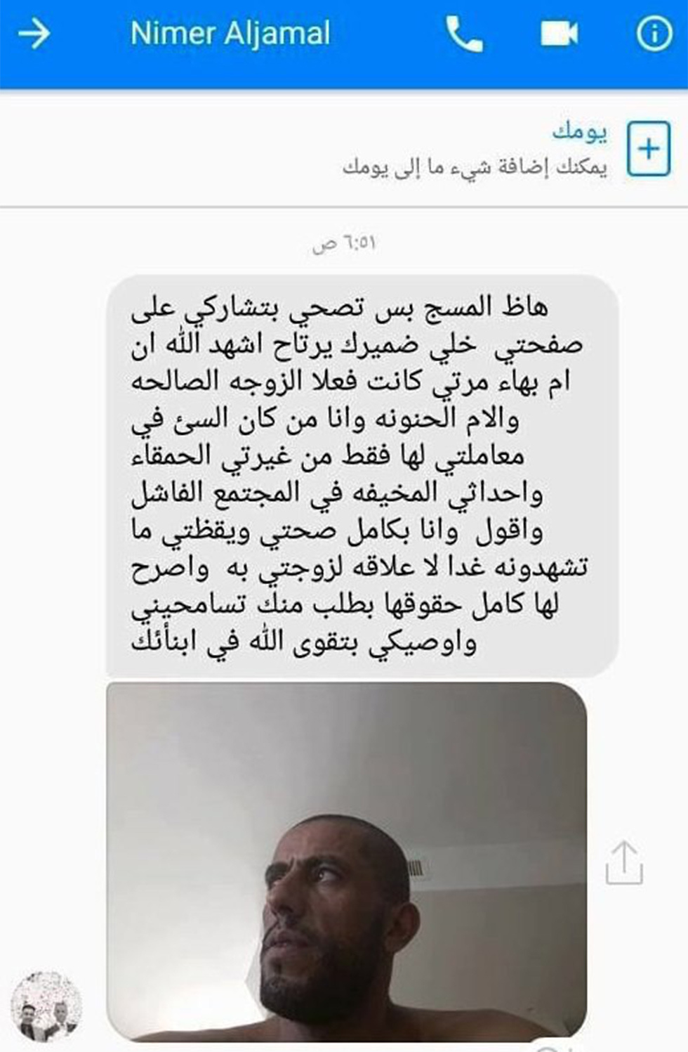 Nimer Jamal's message to his wife on Facebook.