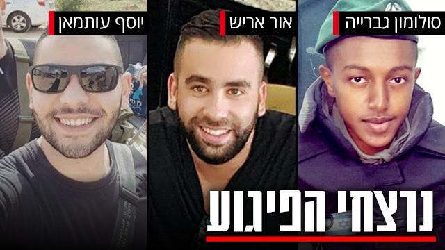 נרצחי הפיגוע בהר אדר ()