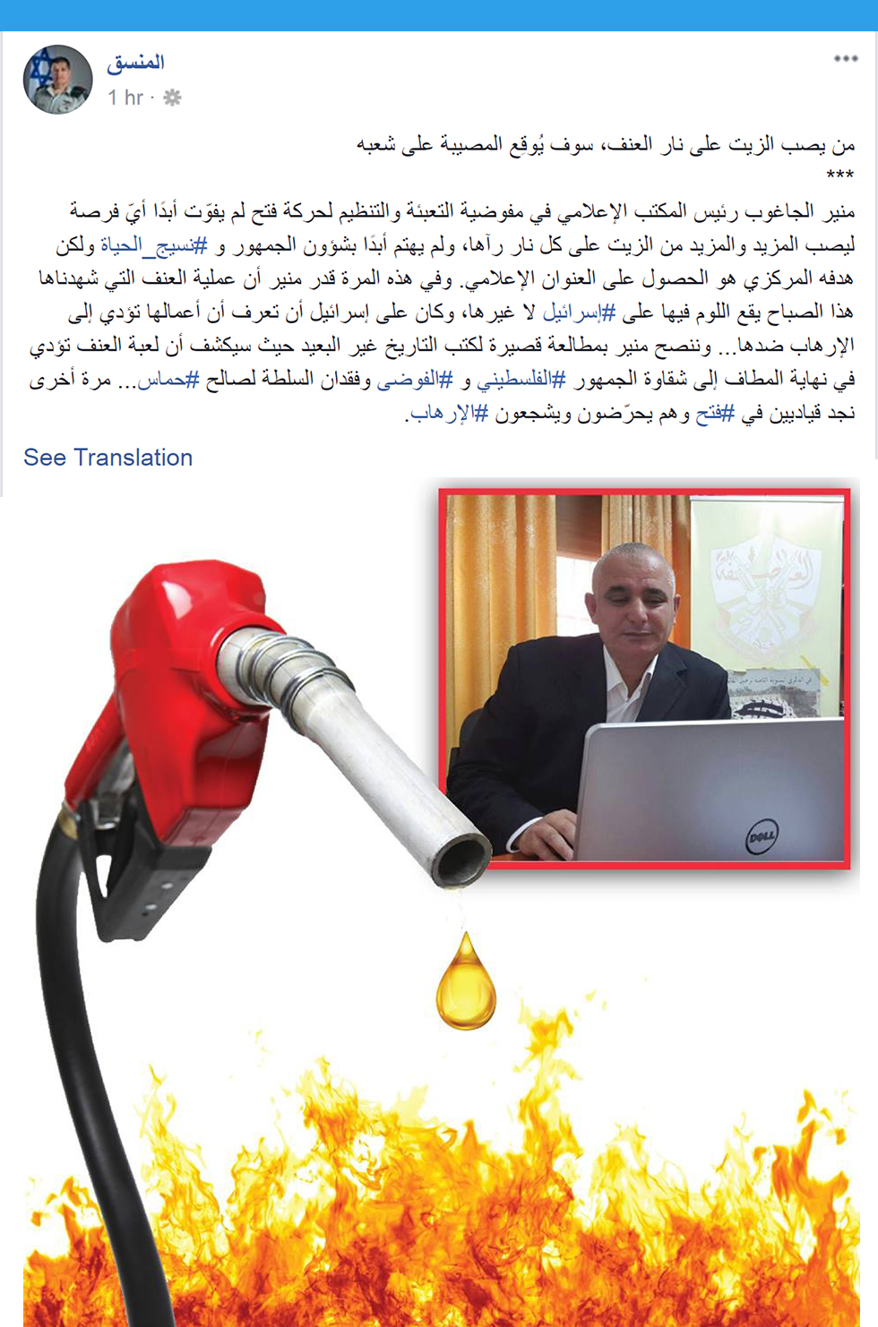 COGAT's Arabic Facebook post chastising Munir al-Jaghoub