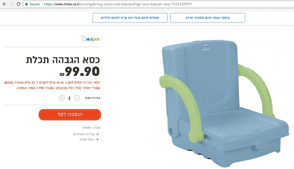 לאן נעלם המגש? המוצר באתר האינטרנט של שילב. ב-2015 הוא נמכר באותו מחיר, עם מגש: 99.90 שקל