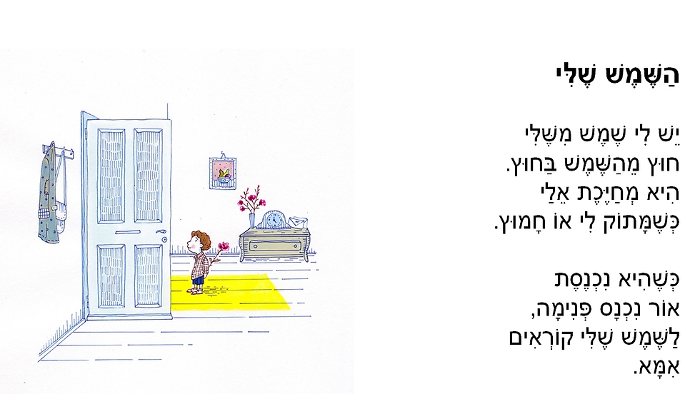 """איור: גיל-לי אלון קוריאל, מתוך הספר """"גם לירח יש גומות חן"""", הוצאת עם עובד"""