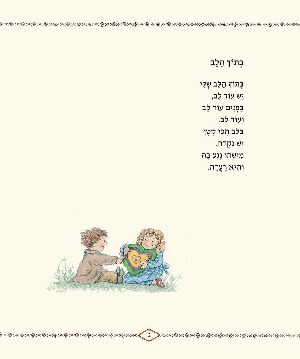 """מתוך הספר """"נשיקה בכיס ועוד נשיקה"""", הוצאת ספריית פועלים. איור: הילה חבקין"""