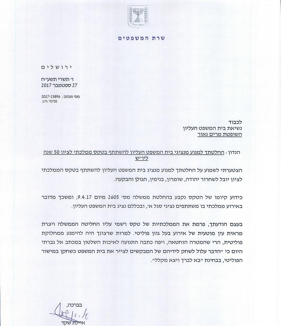 המכתב של השרה שקד לנשיאת בית המשפט העליון, מרים נאור ()