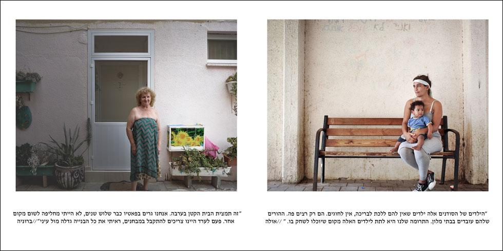 אנשי הפטיו. תושבים מדברים  (יצירה: מתת גומא, שרון ברק, נטע חובל, אנשי הפאטיו C , 2017,print)