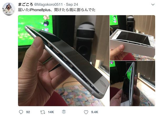 המכשיר היפני, שבור ישר מהאריזה (צילום מסך)