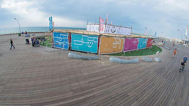 """נמל תל אביב ובית תפילה ישראלי מזמין את ילדי תל אביב והסביבה לבוא ולקשט את סוכת הענק, שגודלה 650 מ""""ר. זה קורה מחר (יום ב' 2/10), בשעות 18:00-17:00, ברחבת ארגז החול"""