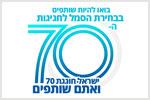 מתוך: 70israel.co.il