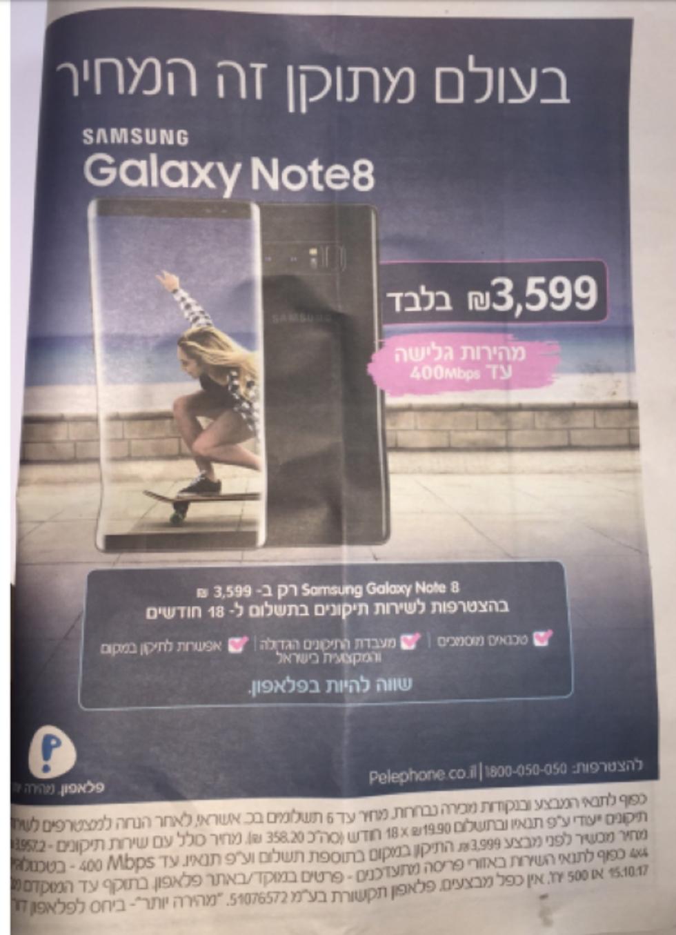 מודעת הפרסומת של פלאפון. המכשיר עולה 3,599 שקל - אבל אי אפשר לקנות אותו במחיר הזה