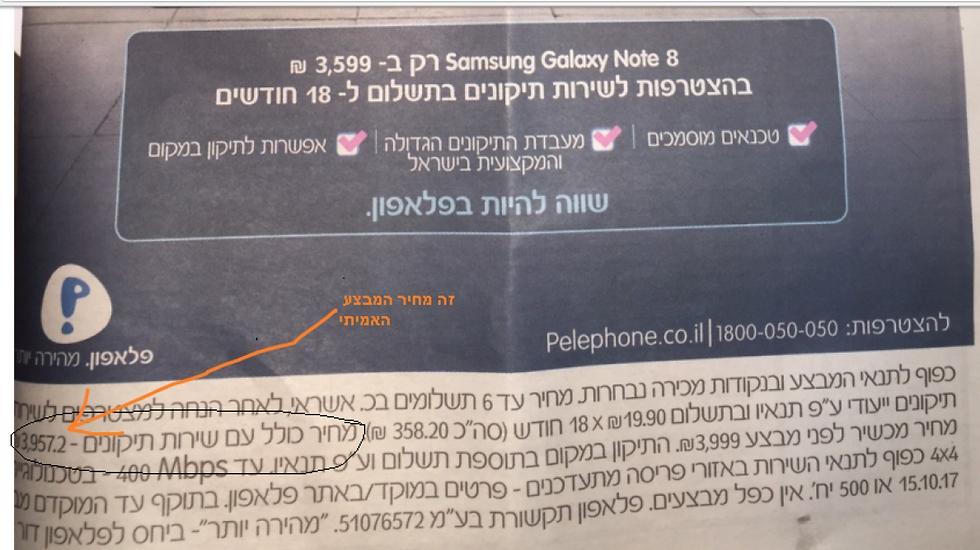 באותיות הקטנות שוב מוזכר המחיר: 3,599 שקל. רק באותיות הקטנטנות - נחשף מחיר המבצע האמיתי: 3,957.2 לגלקסי נוט+שירות תיקונים מוזל בהתחייבות ל-18 חודשים. זה מחיר נמוך למכשיר+שירות תיקונים אז למה להחביא אותו ככה?