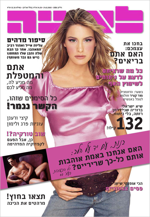 """""""אי אפשר למחוק את העובדה שהייתי חילונית במשך 32 שנים"""". קציר על שער מגזין """"לאשה"""", 2002 (צילום: עדו לביא)"""