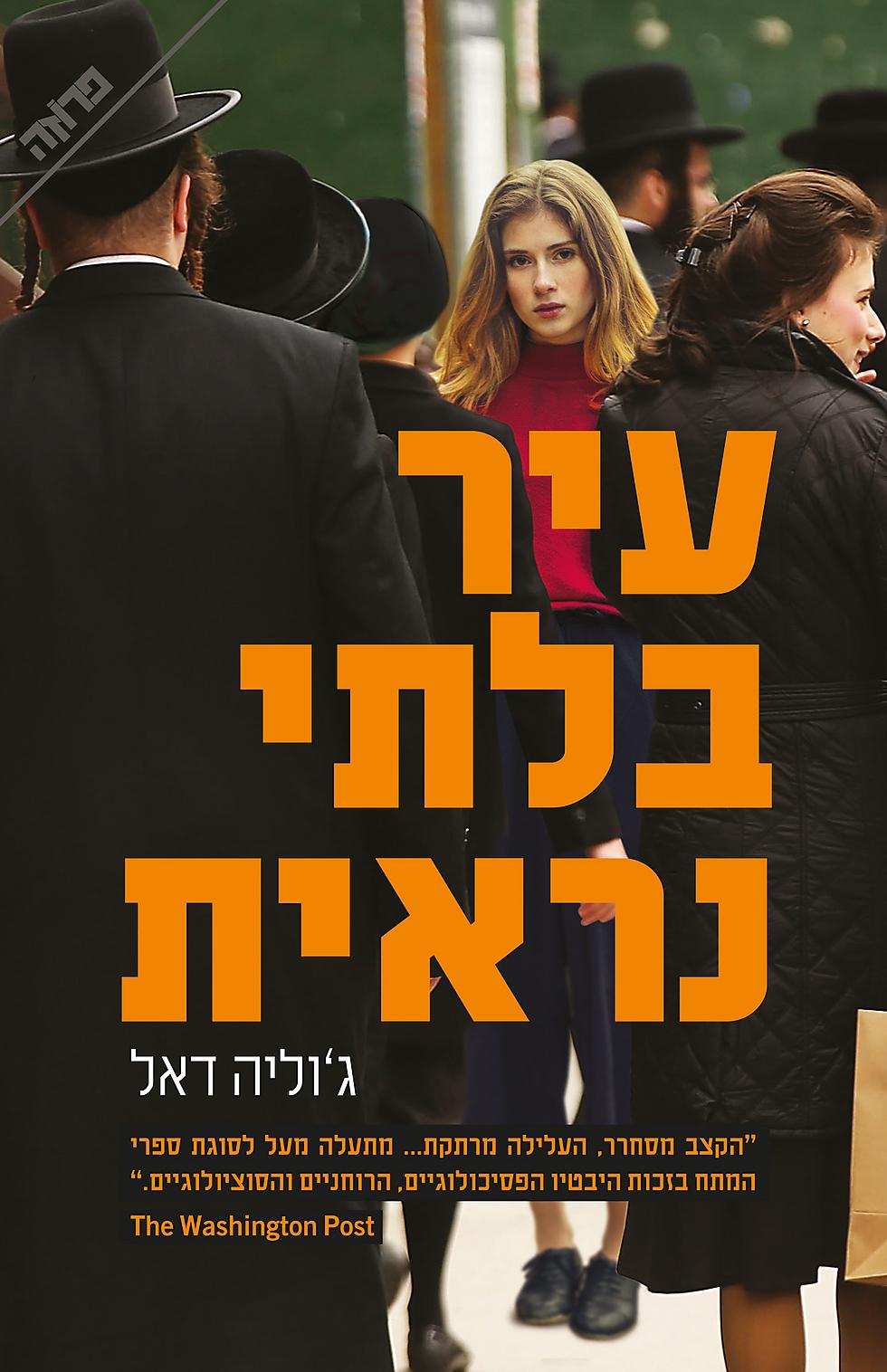 """עטיפת הספר. """"רבים בקהילה החרדית קראו את הספר"""" (צילום: פן הוצאה לאור)"""