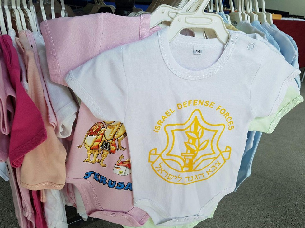 """קונים בגדי גוף לתינוקות עם סמל צה""""ל (צילום: מירב קריסטל) (צילום: מירב קריסטל)"""