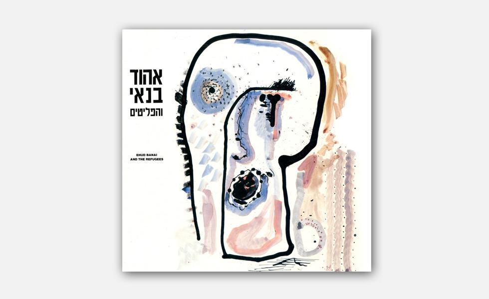 ציור עטיפת האלבום: איתן פימנטל