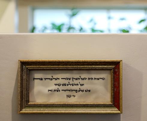 על הקיר ציטוט מעגנון: ''ונדמה היה שכל שכל הארץ אשר הלכתי בה וכל השבילים בהם עברתי אינם אלא פרוזדור לבית זה'' (צילום: בנימין פון ראדום)