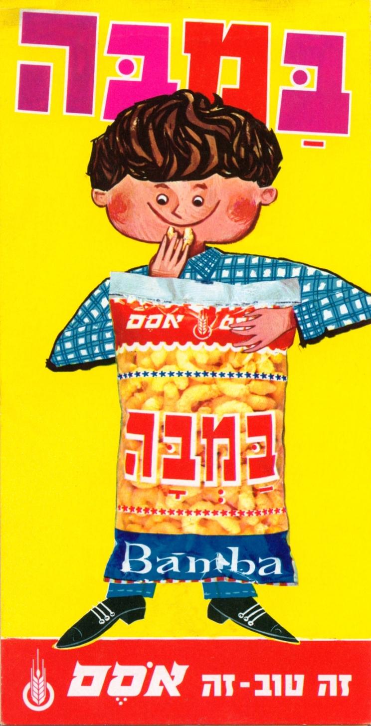"""כך פרסמות את המותג המוכר """"במבה"""" בעבר (צילום: אוטה וליש מאוסף ערי וליש)"""