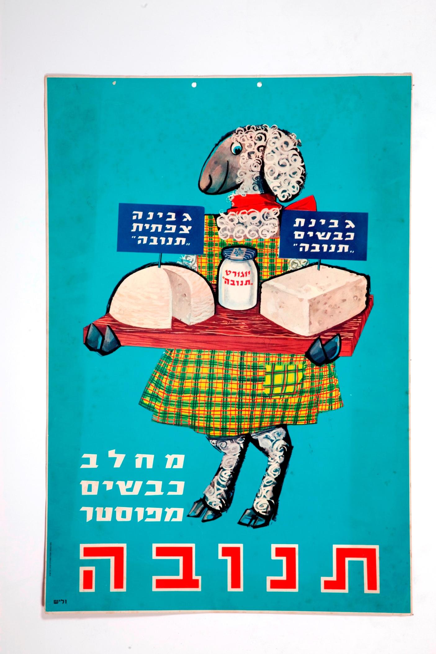 פרסומת נוסטלגית של תנובה, תערוכת המודעות בתפן (צילום: אוטה וליש מאוסף ערי וליש)