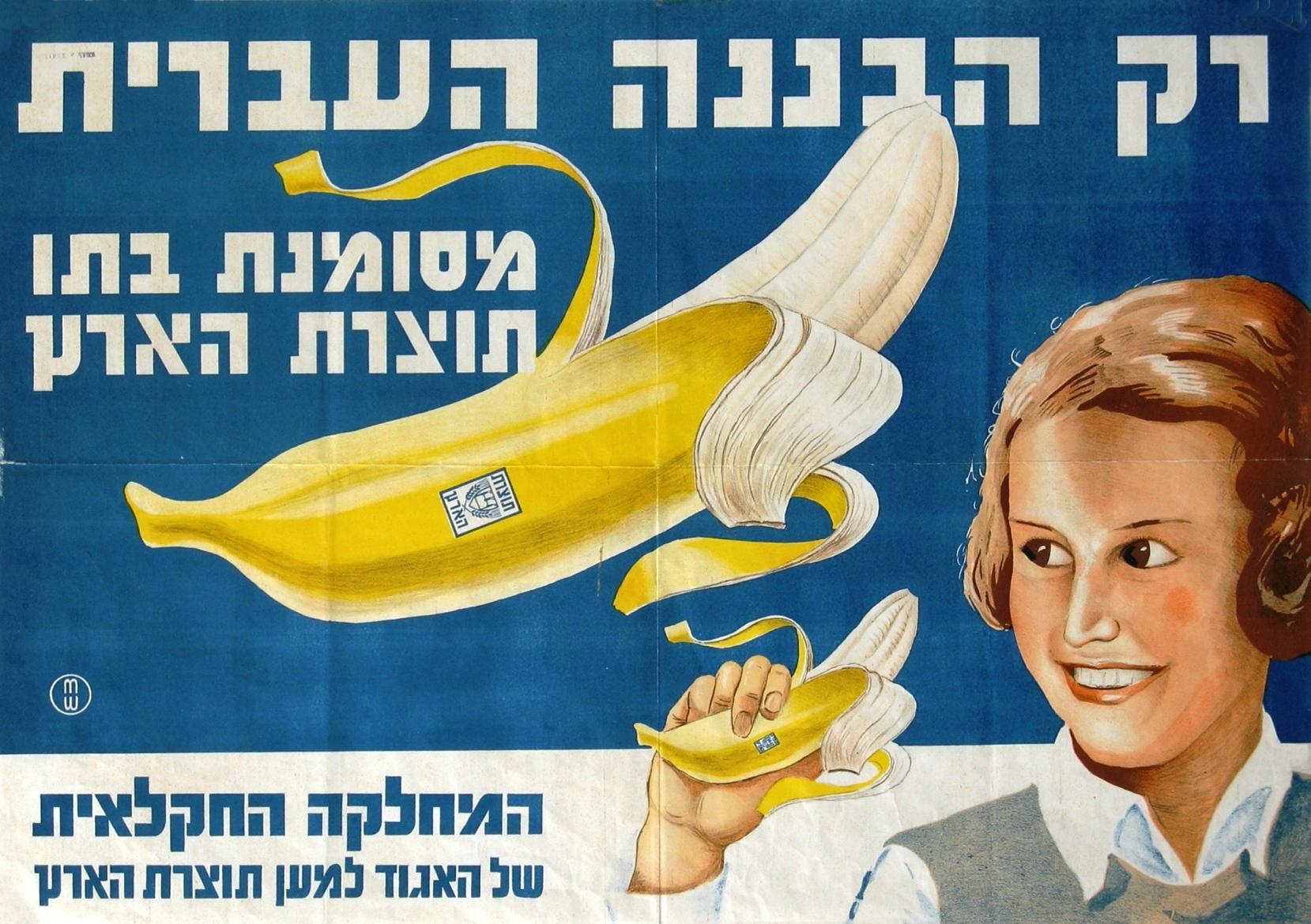 הבננה העברית מתערוכת הפרסומות בתפן (צילום: אוטה וליש מאוסף ערי וליש)