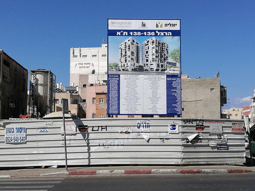 בשטח ההקמה של הבניינים החדשים ברחוב הרצל 136-138, בתכנון אילן פיבקו, החלו העבודות. בשני הבניינים יהיו 260 דירות, ובחצר האחורית בית באר לשימור  (צילום: ציפה קמפינסקי)
