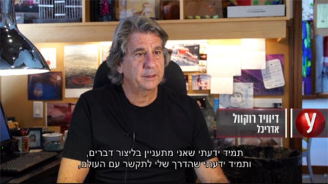 האדריכל דיוויד רוקוול ()