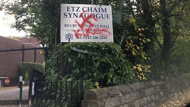 Etz Chaim Synagogue vadalized in anti-Semitic attack