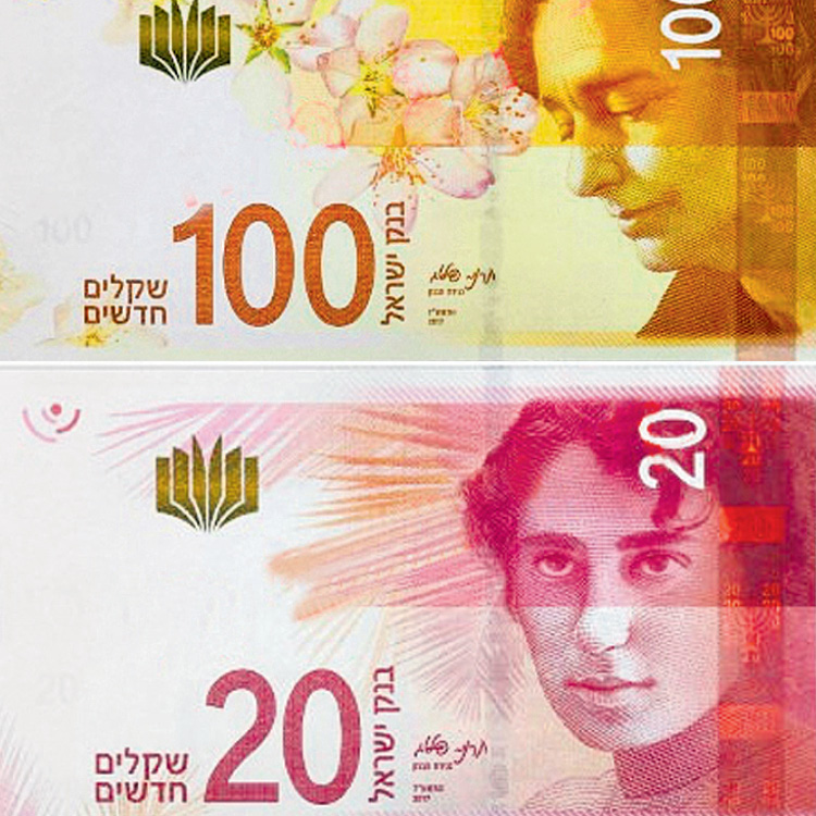 The new bills, depicting Leah Goldberg (top) and Rachel the Poetess