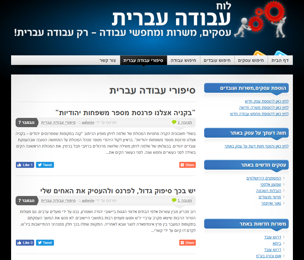 Screenshot from website, with comments on 'joy of providing for Jewish families'