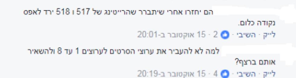 (צילום מסך מפייסבוק) (צילום מסך מפייסבוק)