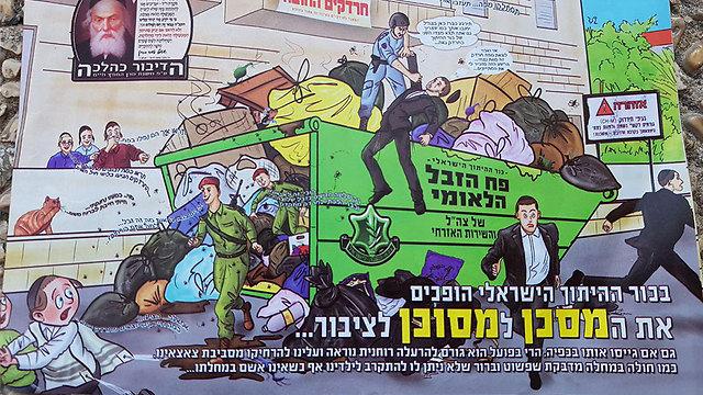 כרוזים שנתלו בירושלים נגד גיוס חרדים (צילום: אלי מנדלבאום) (צילום: אלי מנדלבאום)