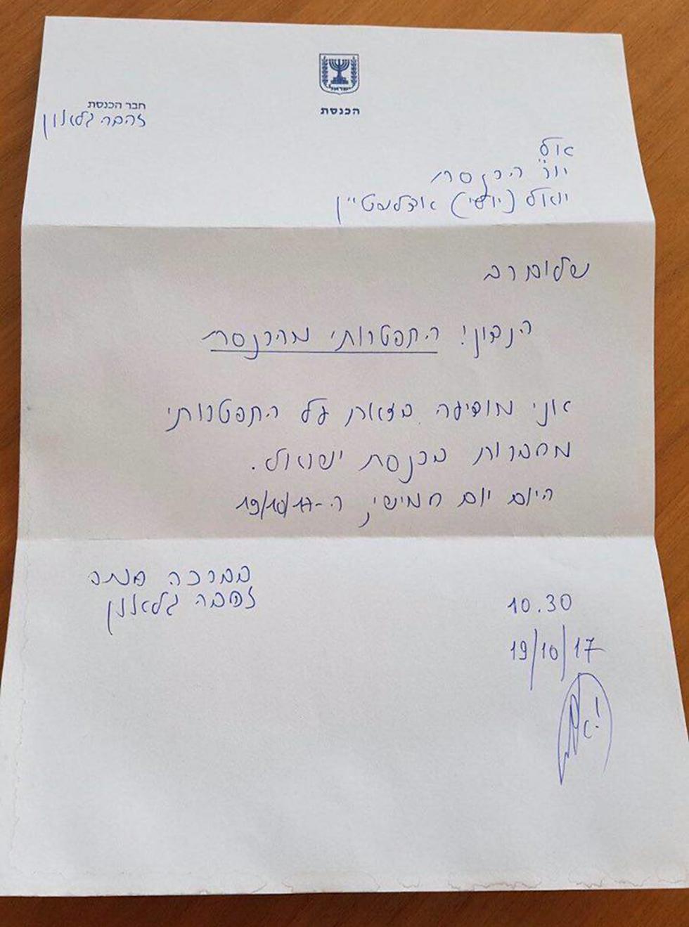 מכתב ההתפטרות מהכנסת ()