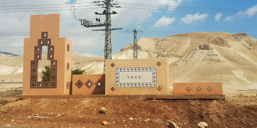 זה לא מלון באילת, אלא כניסה למושב פצאל בבקעת הירדן. כל אחד רוצה להתבלט, במיוחד כשהוא נידח (צילום: אפרים בן אהרון)