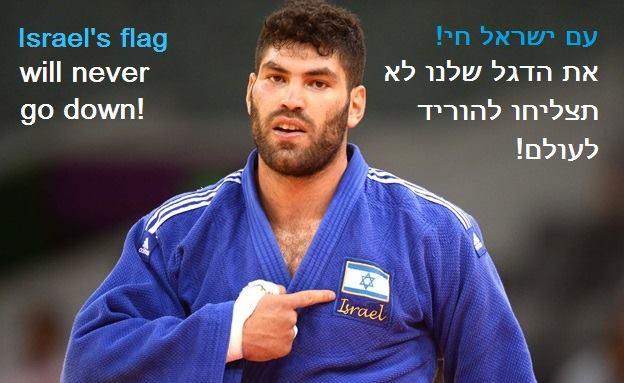 הקמפיין הישראלי ()