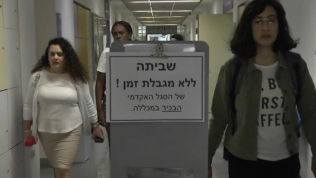 האיום בשביתה ממושכת עשה את שלו. מכללת הדסה בירושלים (צילום: גיל יוחנן) (צילום: גיל יוחנן)