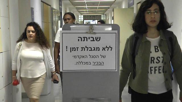 במכללות שביתה. מכללת הדסה בירושלים (צילום: גיל יוחנן) (צילום: גיל יוחנן)
