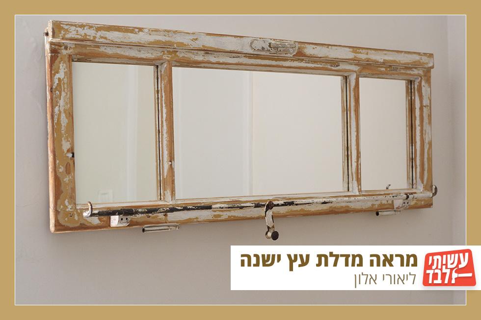 גם דלת עץ יש יכולה להפוך למראה ייחודית ויפה (צילום: ליאורי אלון)