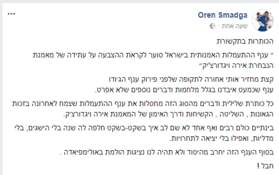 גם אורן סמדג'ה פרסם את דעתו בנושא (צילום מסך מתוך פייסבוק) (צילום מסך מתוך פייסבוק)