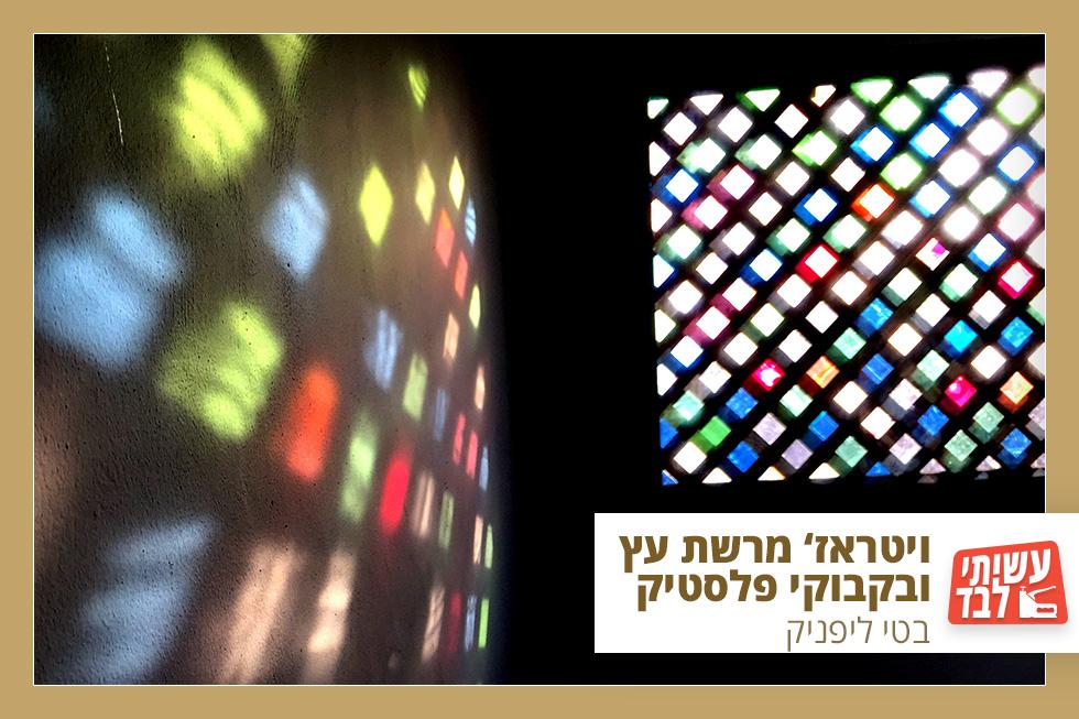 פתרון הצללה לחלון גבוה וללא גישה - ויטראז' צבעוני מרשת עץ פשוטה וריבועי פלסטיק צבעוני שנגזרו מבקבוקי שתייה (צילום: בטי ליפניק)