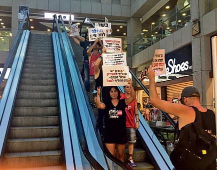 """15.9.17 """"עד שמגרשים אותנו"""". פעילי החזית בפעילות בקניון איכילוב בתל־אביב"""