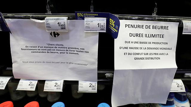 """""""לקוחות יקרים, בעקבות היעדר חומרים הספקים שלנו לא יכולים לספק כרגע את כל החמאה שאנחנו דורשים"""" (צילום: רויטרס) (צילום: רויטרס)"""