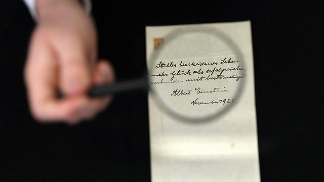 הפתק מ-1922 שעשה היסטוריה (צילום: AFP) (צילום: AFP)