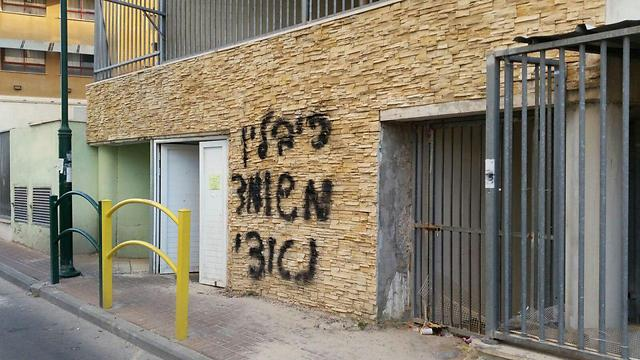The graffiti in Bnei Brak: 'Rivlin is a Nazi apostate' (Photo: Itay Gadasi)