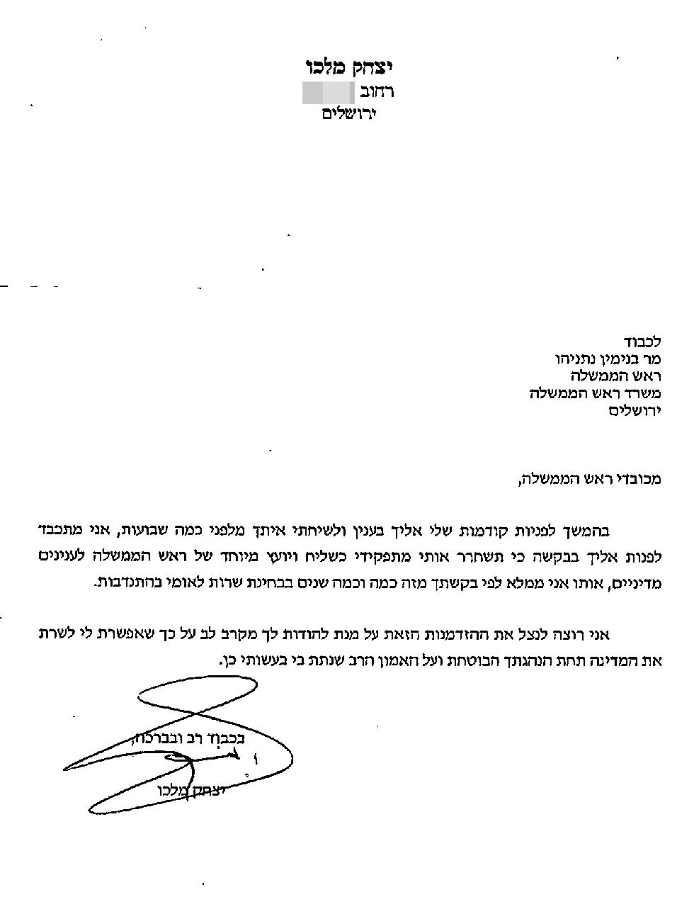 הודעת ההתפטרות של מולכו. טען שחש מיצוי ()