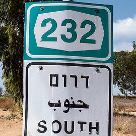 כביש 232